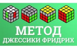 Метод Джессики Фридрих