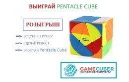 Розыгрыш кубиков Рубика