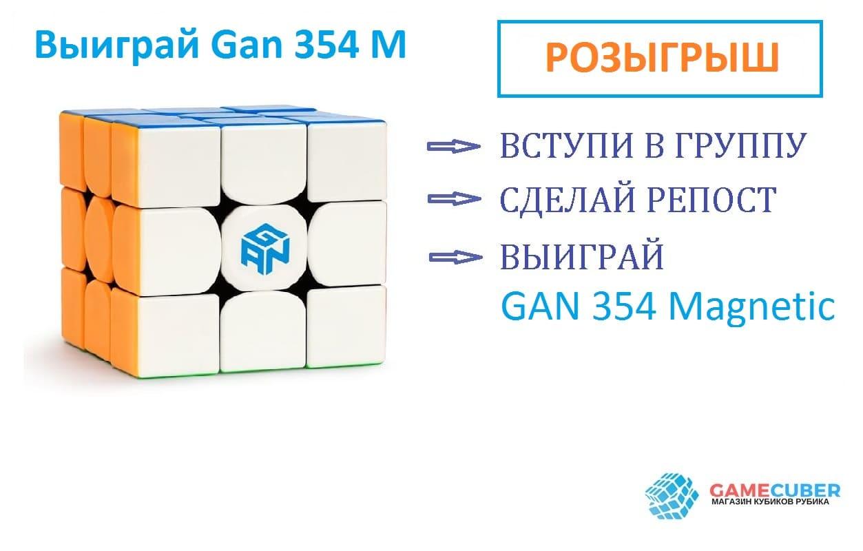Розыгрыш Gan 354 magnetic