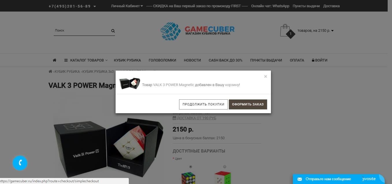 Как сделать заказ в Gamecuber